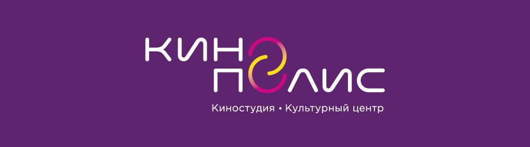 Киностудия Кинополис — kinopolis.spb.ru